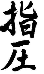 shiatsu-japanese-characters