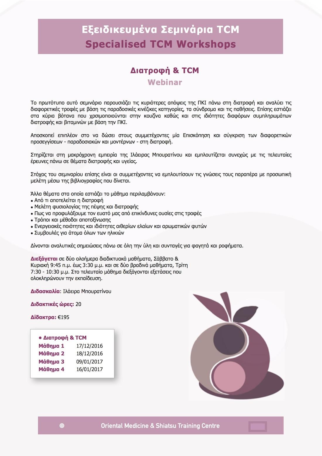 DietTCM_Workshop