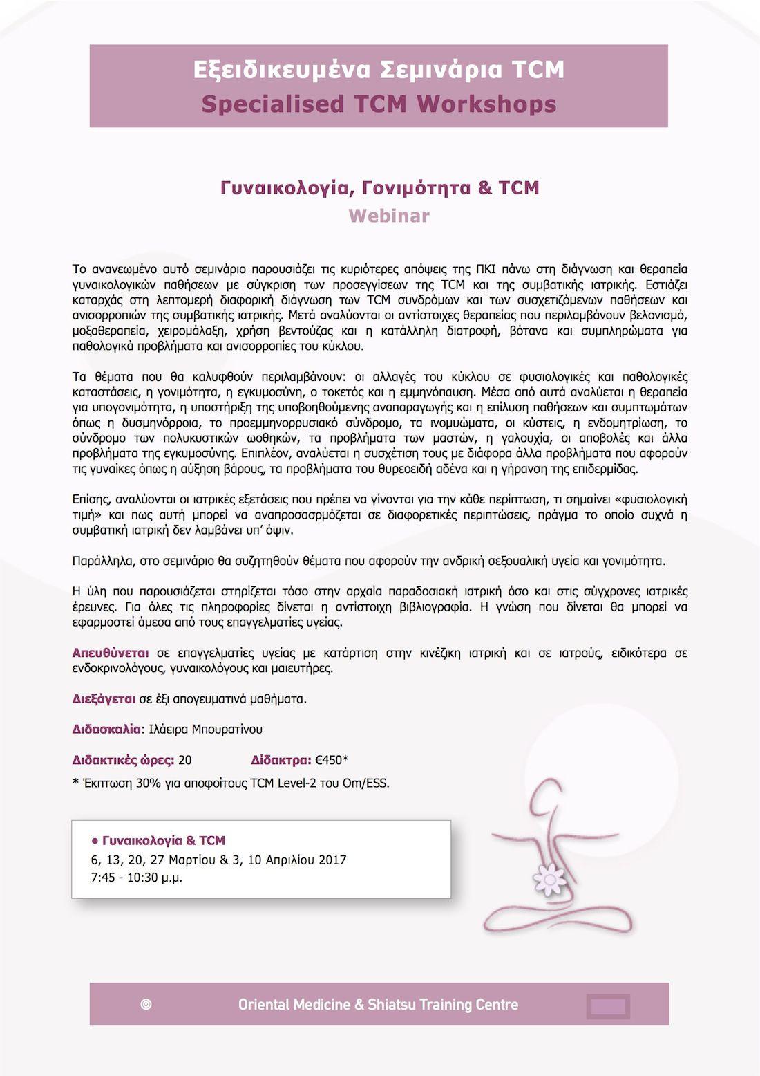 GyneaTCM_Workshop
