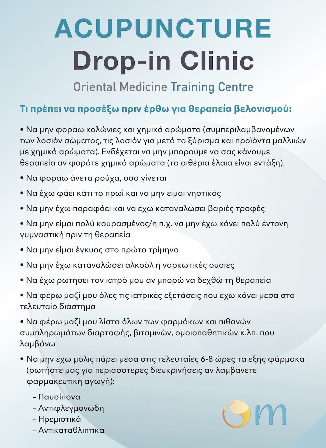 drop-in_clinic_notes