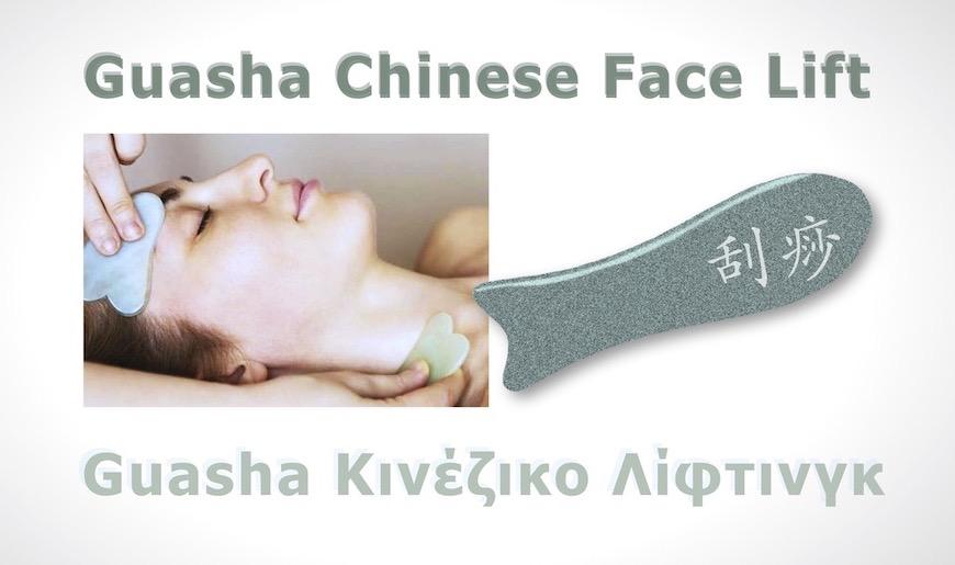 guasha_facial_om